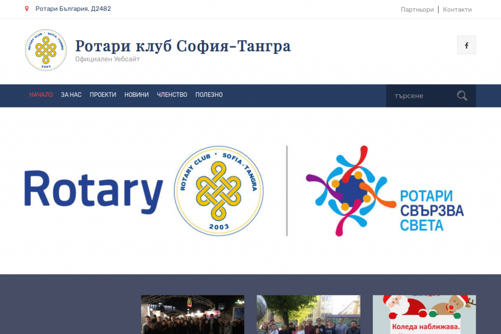 Rotary Club Sofia-Tangra website screenshot