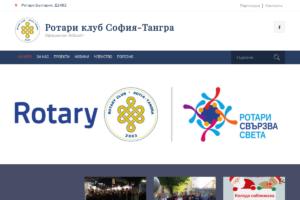 Подарък уебсайт на Ротари клуб София-Тангра