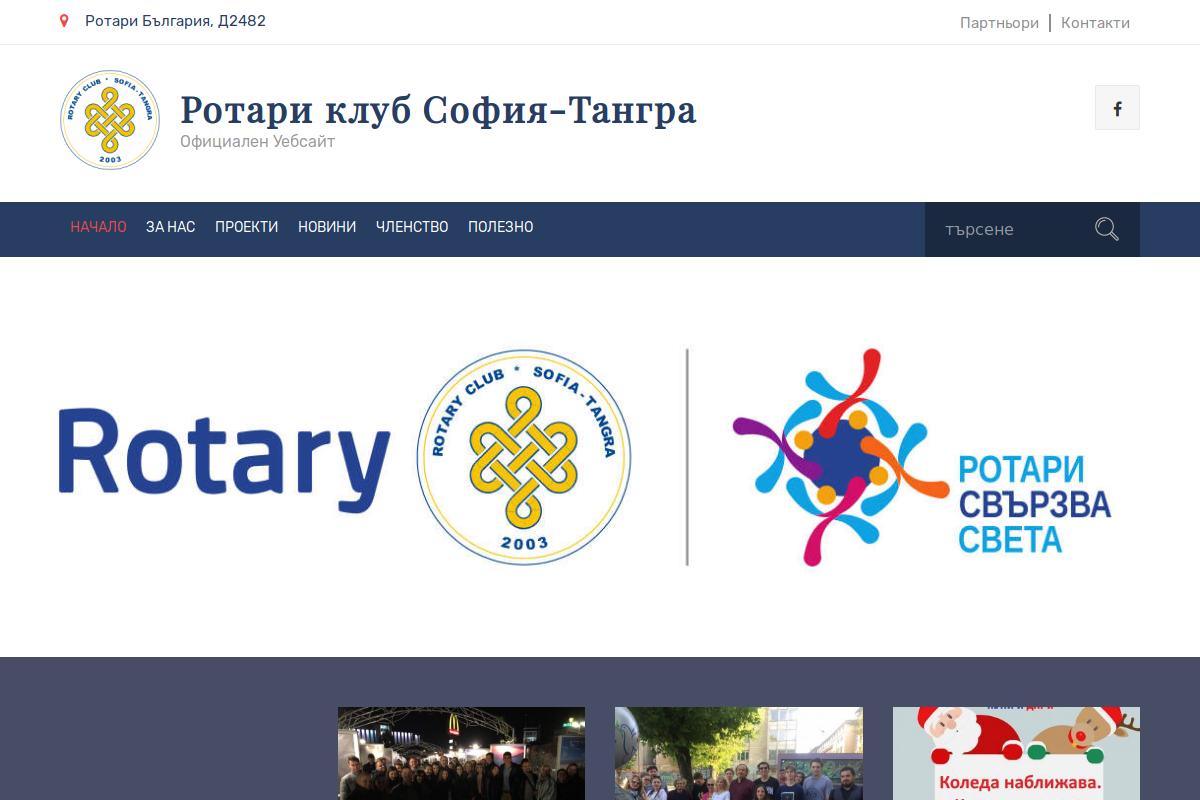 Rotary Club Sofia-Tangra website screenshot