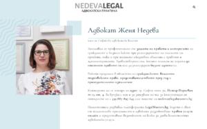 Изработка на личен уебсайт на адв. Женя Недева
