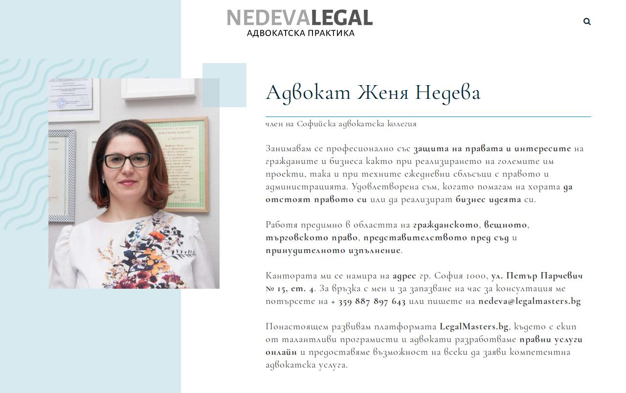Личен уебсайт на адв. Женя Недева