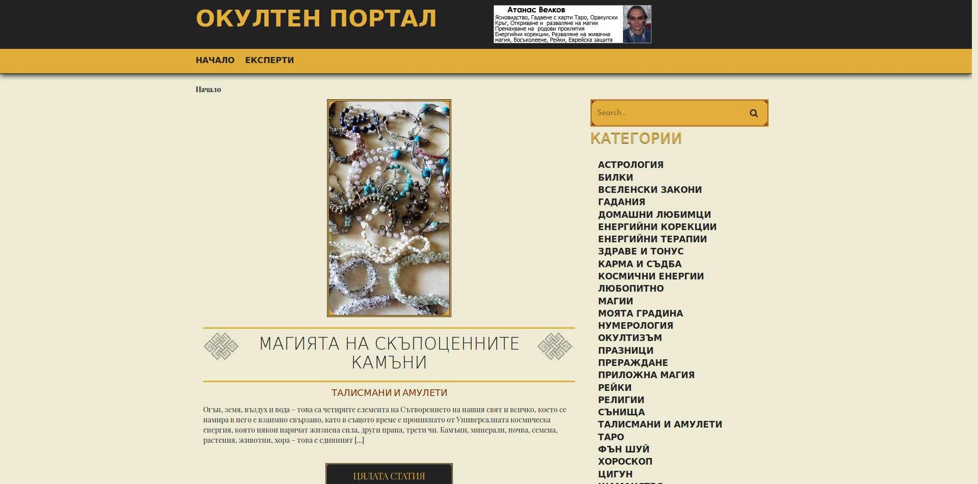 New website Occultportal.com screenshot