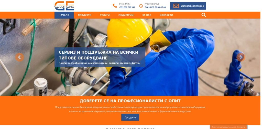 Inner Page GE Solutions website
