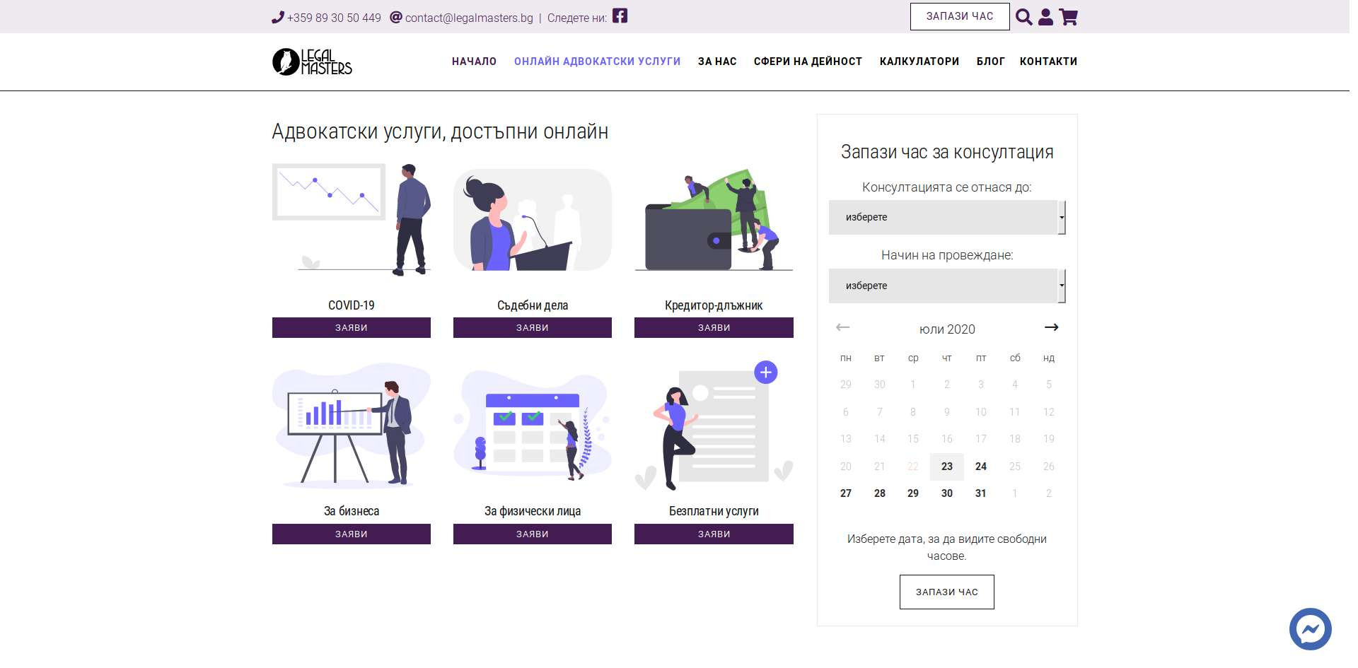 Legalmasters.bg Screenshot